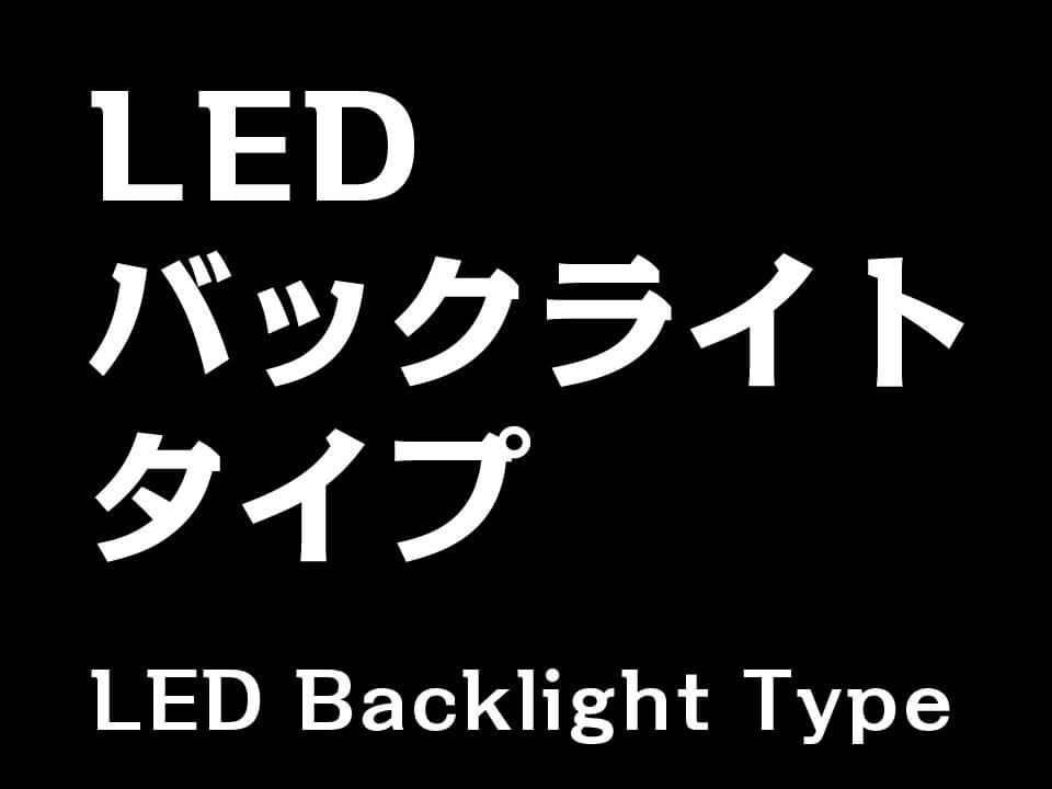 LED バックライト タイプ