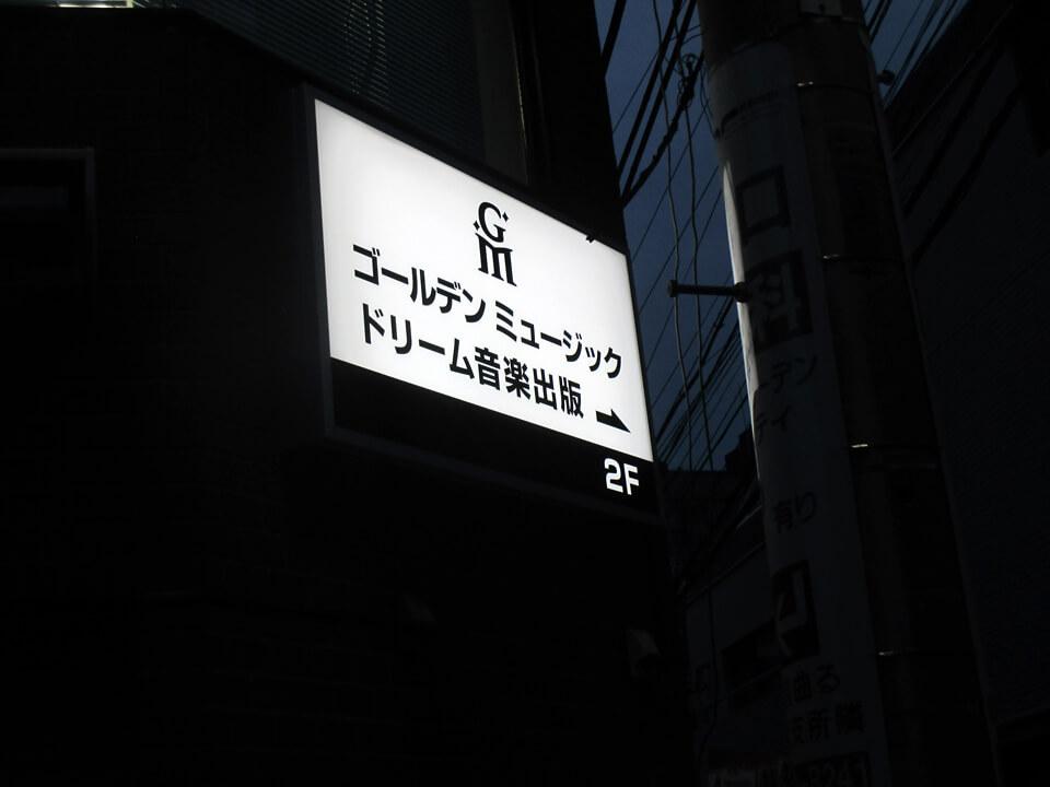 ゴールデンミュージック様電飾看板事例