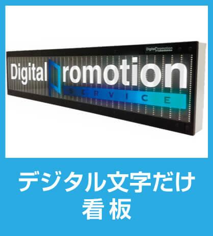 デジタル文字だけ看板