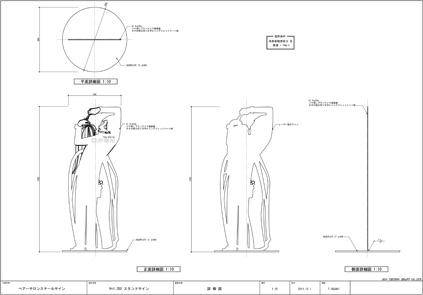 美容室看板:構造計算図面