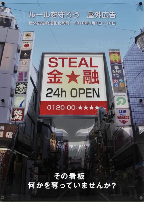 2010年 第47回関東地区連広告美術コンクール