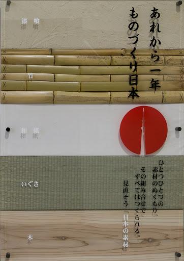2012年 第49回関東地区連広告美術コンクール