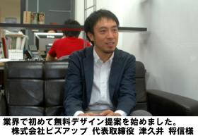 株式会社ビズアップ 代表取締役 津久井将信様