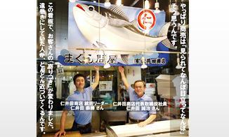 下関のまぐろ問屋、仁井田商店は、大きなまぐろの立体看板をつくった。