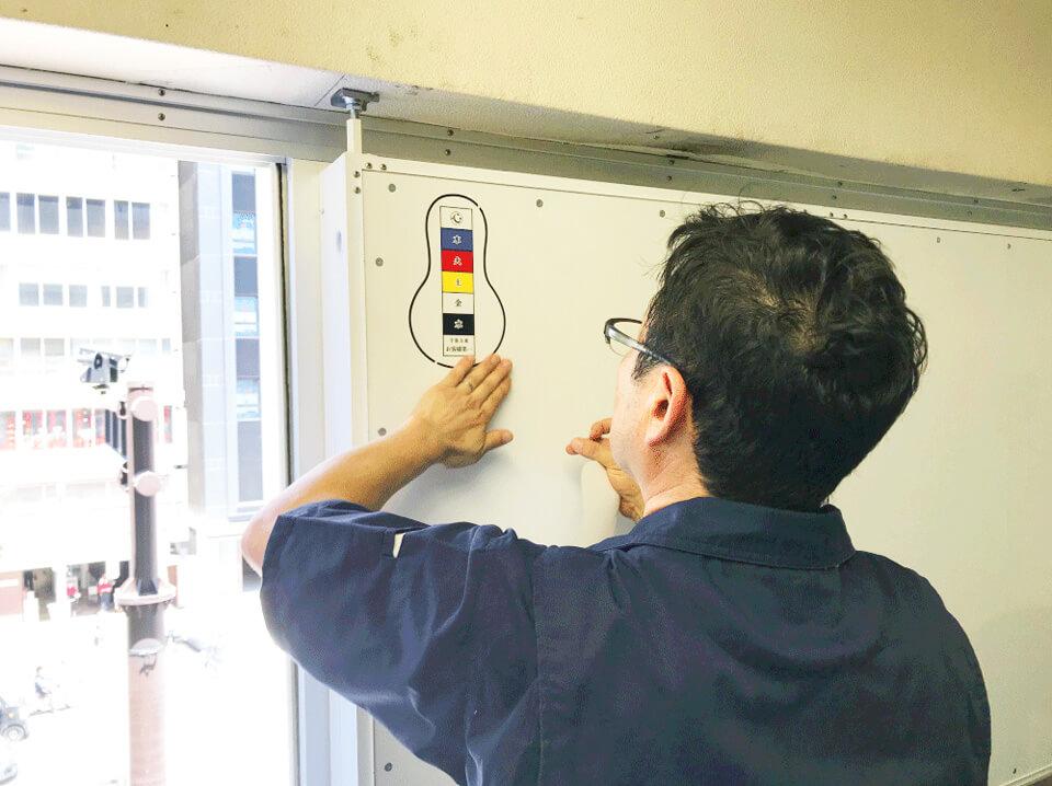 看板の裏側のエネルギーマーク