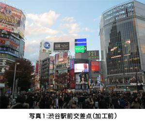写真1:渋谷駅前交差点(加工前)
