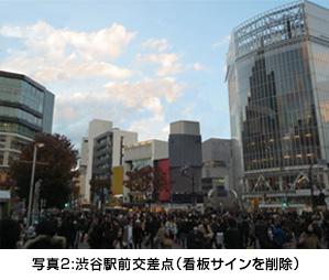 写真2:渋谷駅前交差点(看板サインを削除)