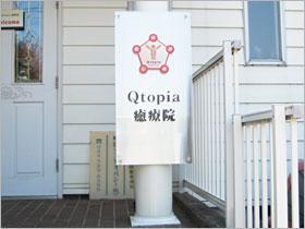 Qtopia癒療院 様