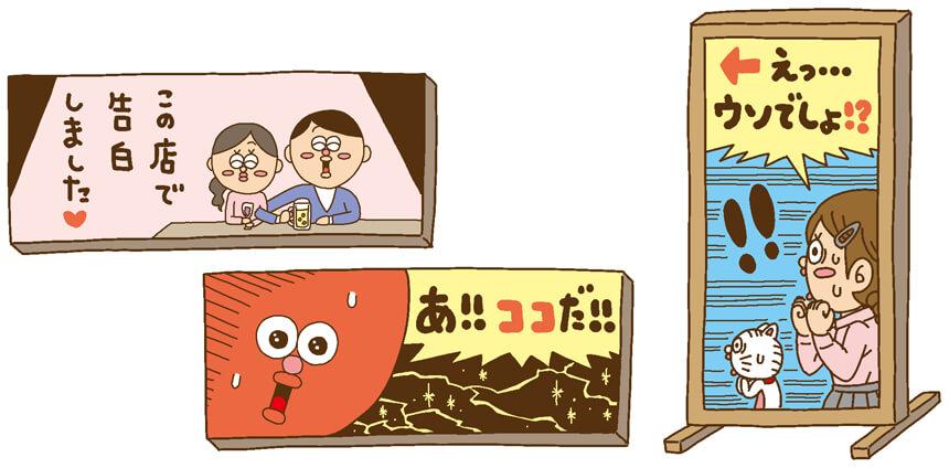 1コマ漫画看板