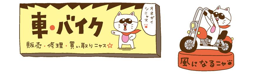 キャラクター看板・立体オブジェ