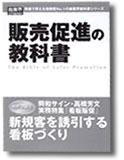 販売促進の教科書