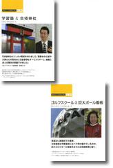 興和サインの手掛けた看板、写真と店主インタビュー事例集