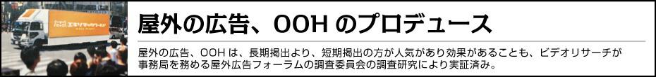 屋外の広告、OOHのプロデュース