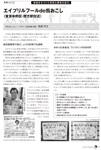 リアルパートナー(不動産総合情報誌)