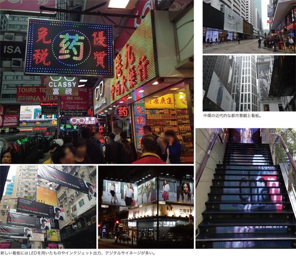中環の近代的な都市景観と看板。新しい看板にはLEDを用いたものやインクジェット出力、デジタルサイネージが多い
