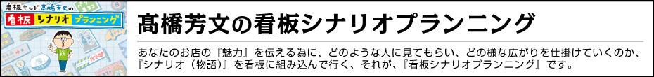 高橋芳文の看板シナリオプランニング