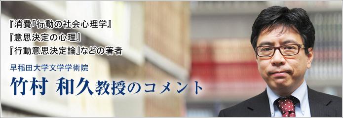 竹村教授のコメント