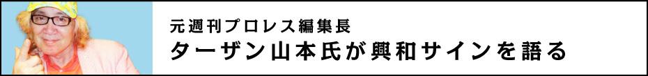 ターザン山本氏が興和サインを語る