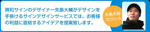 矢島大輔プロフィール