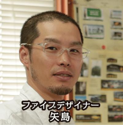 ファイブデザイナー 矢島