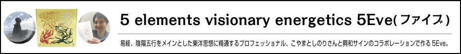 5 elements visionary energetics 5Eve(ファイブ)