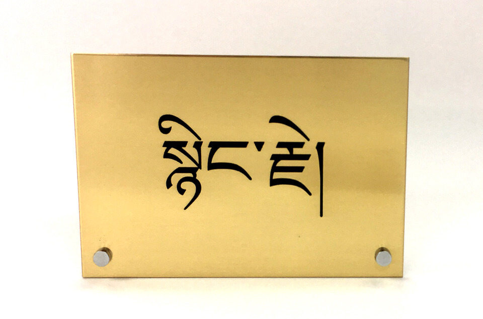 チベットの真言プレート
