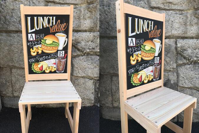 チョークアートと椅子型の黒板看板