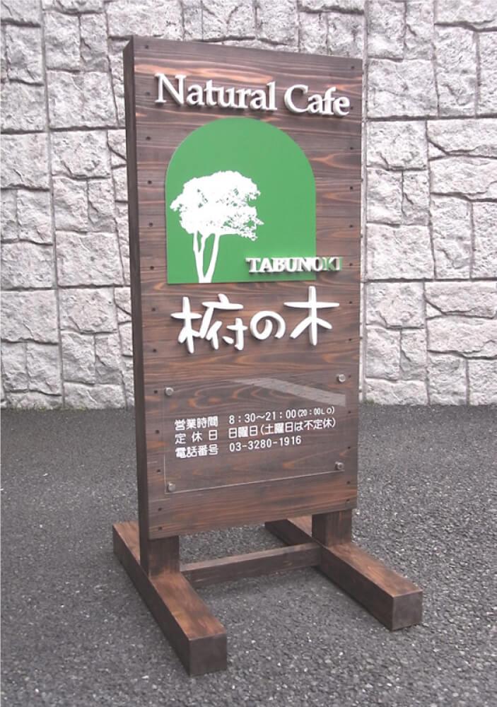 木製スタンド看板T型
