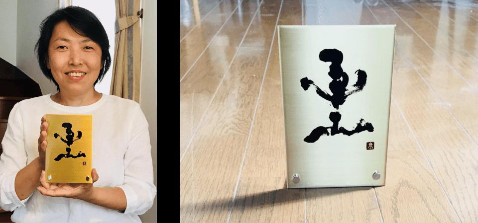 葦江祝里 様(パフォーマー/ヒーラー/コーチ)