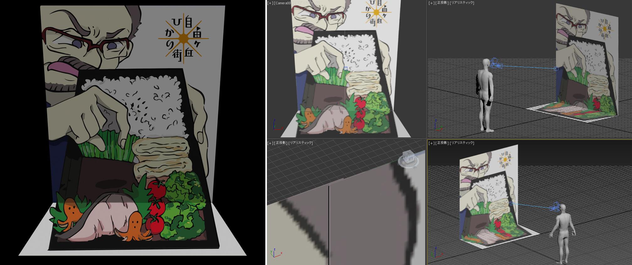 トリック3Dアートは3Dソフトを使用してパソコン上でシミュレーション