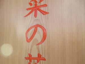手彫り木製看板