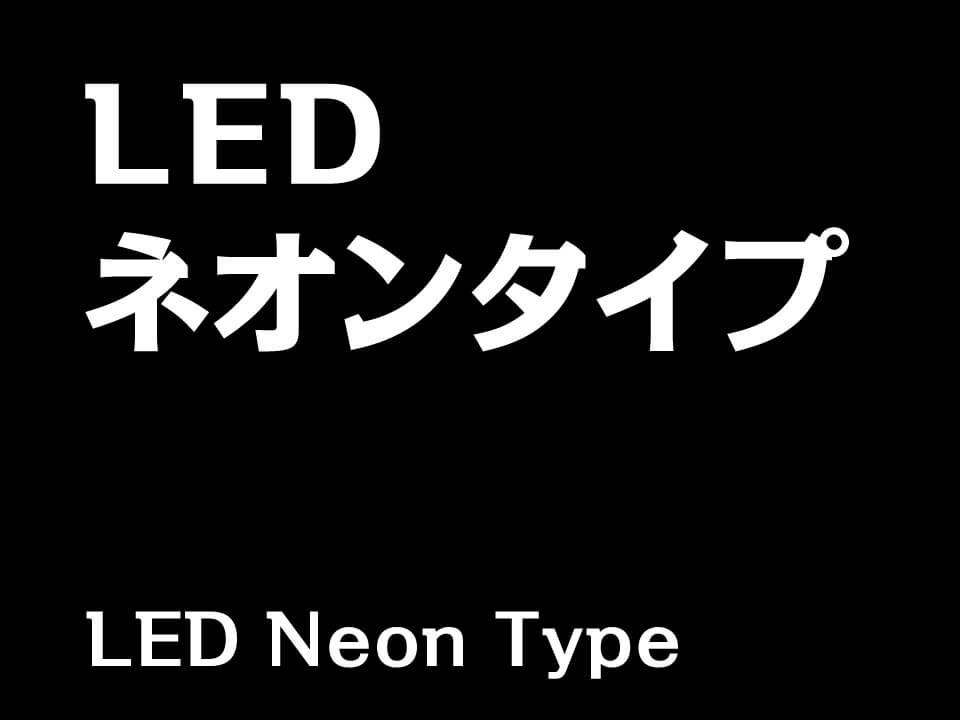 LEDネオンタイプ