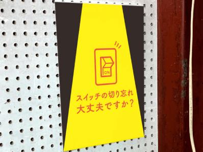 職場の環境整備デザインポスター