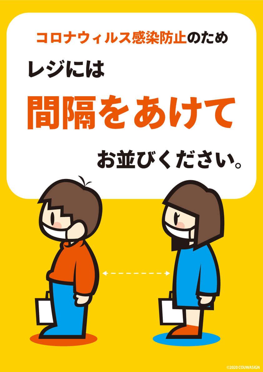 コロナウィルス感染防止のためレジには間隔をあけてお並びください。