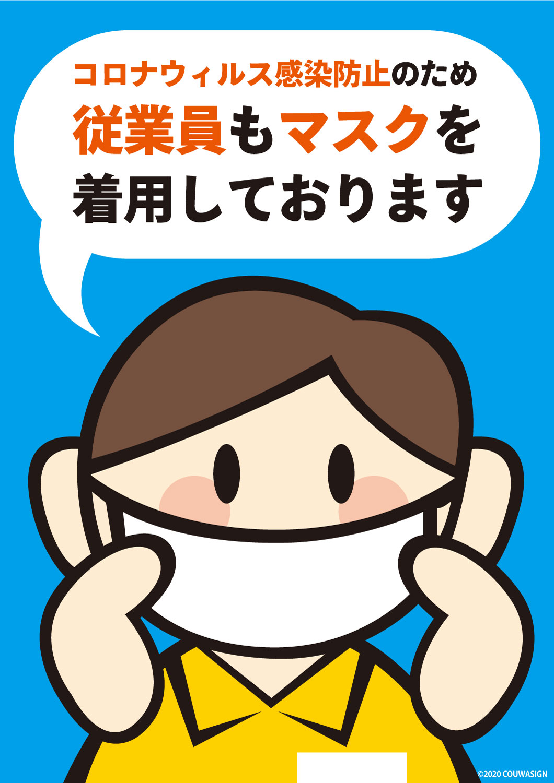コロナウィルス感染防止のため従業員もマスクを着用しております
