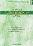 SEIBU Business Support Navigation Book