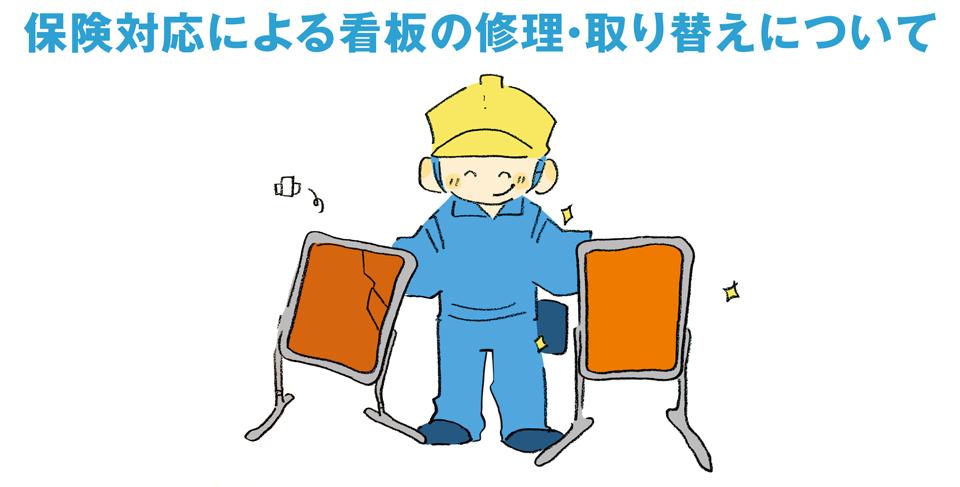 保険対応による看板の修理・取り替え