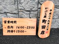 木枠看板、木彫看板
