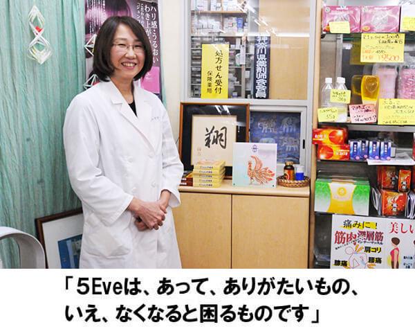 5Eve お客様に聞く-五十子 牧子さん(55歳)