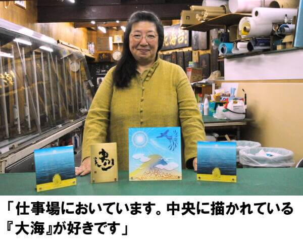 五行エレメンツ、5Eve お客様に聞く-小辻ゆき子さん(55)