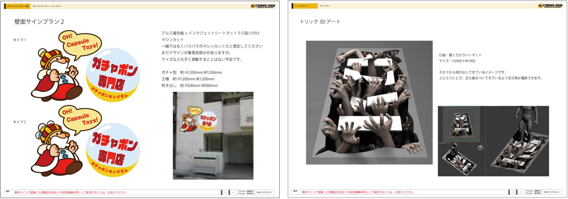 3Dソフトを使用したデザインやイラストの細かいデザインの作成