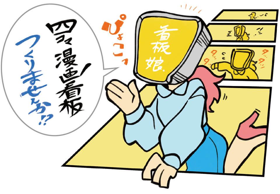 四コマ漫画看板を作ろう!
